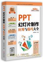 (特价书)PPT幻灯片制作应用与技巧大全