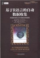 (特价书)基于R语言的自动数据收集:网络抓取和文本挖掘实用指南