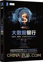 大数据银行:创新者、颠覆者、企业家们正在重塑银行业(china-pub首发)