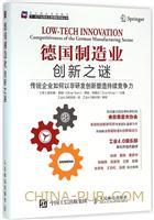 德国制造业创新之谜:传统企业如何以非研发创新塑造持续竞争力(china-pub首发)