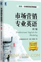 (特价书)市场营销专业英语(第2版)