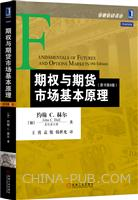 (特价书)期权与期货市场基本原理(原书第8版)