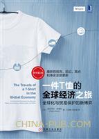 一件T恤的全球经济之旅:全球化与贸易保护的新博弈(原书第2版)(china-pub首发)