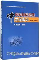 中国农村信息化发展报告(2014―2015)