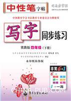 写字同步练习・冀教版・四年级(下册)(描红)