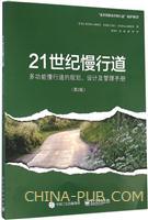 21世纪慢行道(第2版)