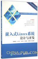 嵌入式Linux系统设计与开发
