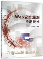 Web安全漏洞检测技术
