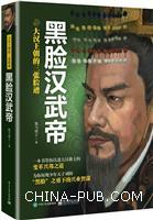 大汉王朝的三张脸谱:黑脸汉武帝
