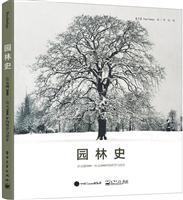 园林史:公元前2000―公元2000年的哲学与设计