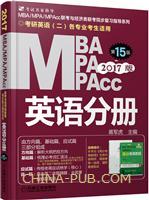 2017MBA、MPA、MPAcc联考与经济类联考 英语分册 (第15版,机工版,连续畅销15年)