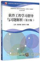 软件工程学习指导与习题解析(第2版)