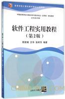 软件工程实用教程(第2版)