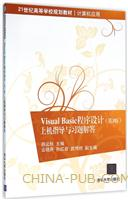Visual Basic程序设计(第3版)上机指导与习题解答