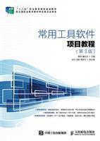 常用工具软件项目教程(第3版)