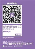 After Effects CC影视后期制作标准教程(微课版)