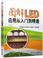 图解LED应用从入门到精通(第2版)