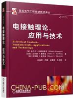 电接触理论、应用与技术