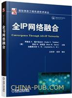 全IP网络融合