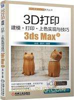 3D打印建模・打印・上色实现与技巧―3ds Max篇