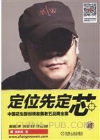 定位先定芯-中国花生酥创领者黄老五品牌全案