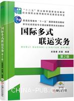 国际多式联运实务(第2版)