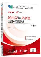 路由型与交换型互联网基础(第3版)