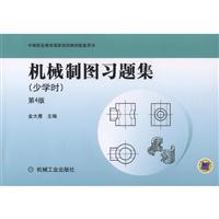 机械制图习题集 少学时 第4版
