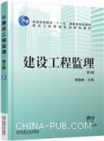 建设工程监理 第3版