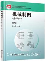 机械制图 少学时 第4版