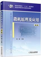 微机原理及应用 第3版
