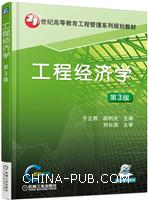 工程经济学 第3版