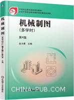 机械制图 多学时 第4版