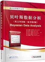 贝叶斯数据分析(英文导读版 原书第3版)