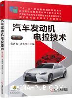 汽车发动机电控技术 第3版