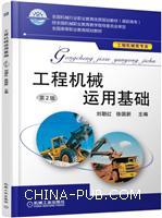 工程机械运用基础 第2版