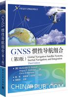 GNSS惯性导航组合