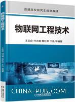 物联网工程技术