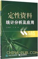 定性资料统计分析及应用