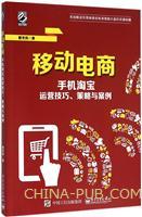 移动电商――手机淘宝运营技巧、策略与案例