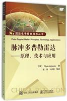 脉冲多普勒雷达――原理、技术与应用