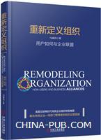 重新定义组织:用户如何与企业联盟