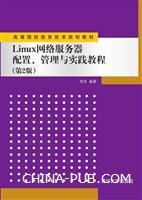 Linux网络服务器配置、管理与实践教程(第2版)