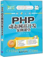 PHP动态网站开发案例课堂