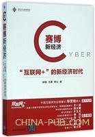 """赛博新经济――""""互联网+""""的新经济时代"""