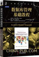 (特价书)数据库管理基础教程