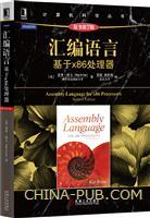 (特价书)汇编语言:基于x86处理器(原书第7版)