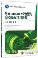MastercamX6造型与自动编程项目教程
