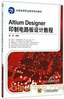 Altium Designer印制电路板设计教程