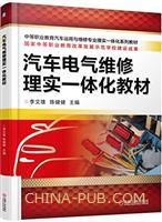 汽车电气维修理实一体化教材